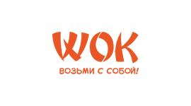 WOK - просто возьми с собой